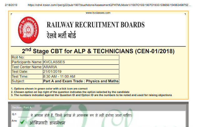 RRB ALP Technician CBT 2nd Stage Official Question Paper PDF Download