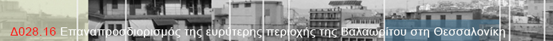 Δ028.16 Επαναπροσδιορισμός της ευρύτερης περιοχής της Βαλαωρίτου στη Θεσσαλονίκη