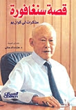 كتاب قصة سنغافورة مذكرات لي كوان يو