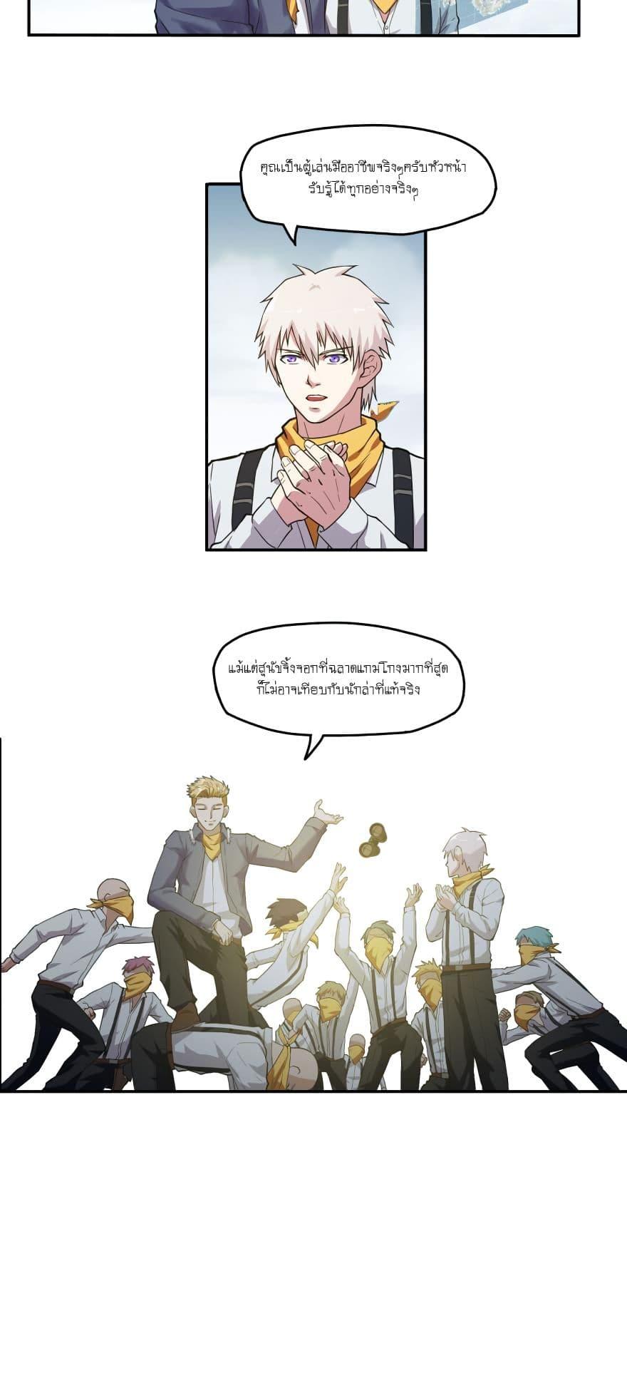 อ่านการ์ตูน Player Reborn ตอนที่ 21 หน้าที่ 9
