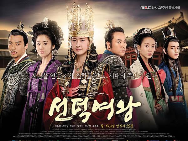 2010年之前韓劇 善德女王線上看