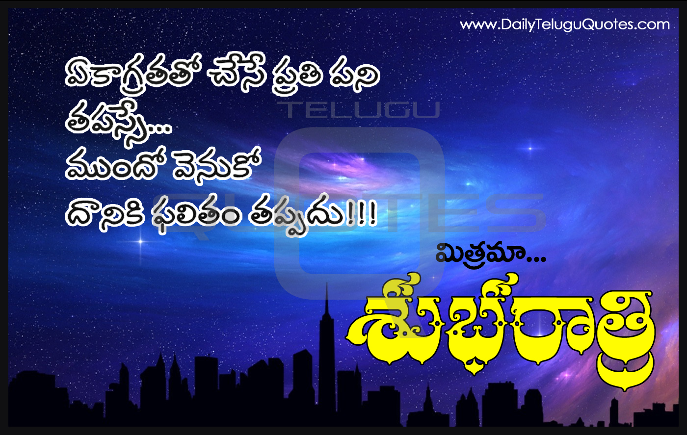 Good Night Hd Images With Quotes In Telugu Best Good Night Quotes