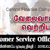 Vacancy In Central Finance Company PLC  Post Of - Customer Service Officers