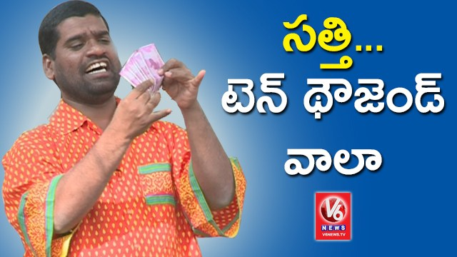 Bithiri Sathi Funny video on ATM Withdrawal Limit on jan 18th 2017