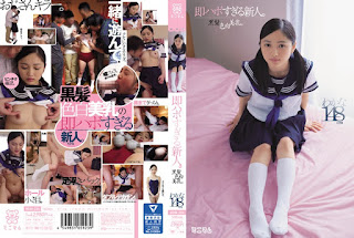 MUM-234 Immediate Habo Too Rookie.Black Hair Fair Complexion Breasts. Wakana Miura