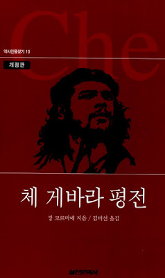 Che-Guevara-book-cover