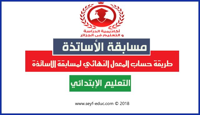 طريقة حساب المعدل النهائي لمسابقة الاساتذة 2018
