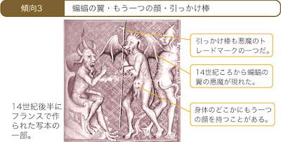 悪魔_仕事2