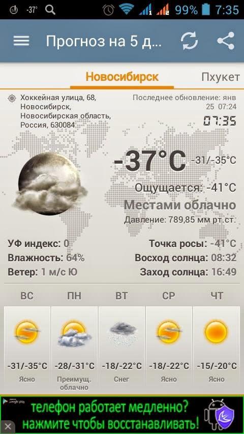 Мороз в Новосибирске