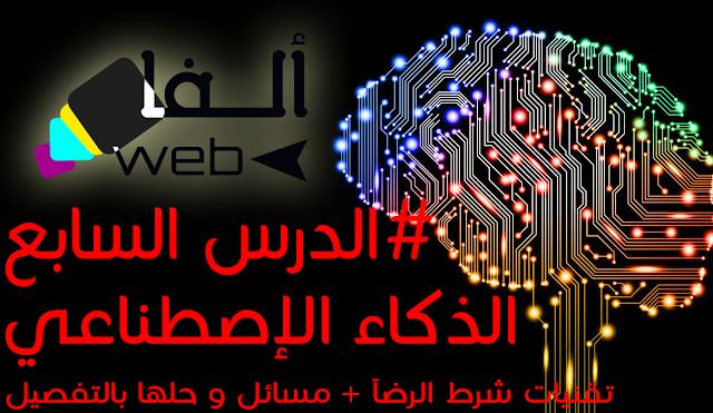 ألفا ويب - alfa web