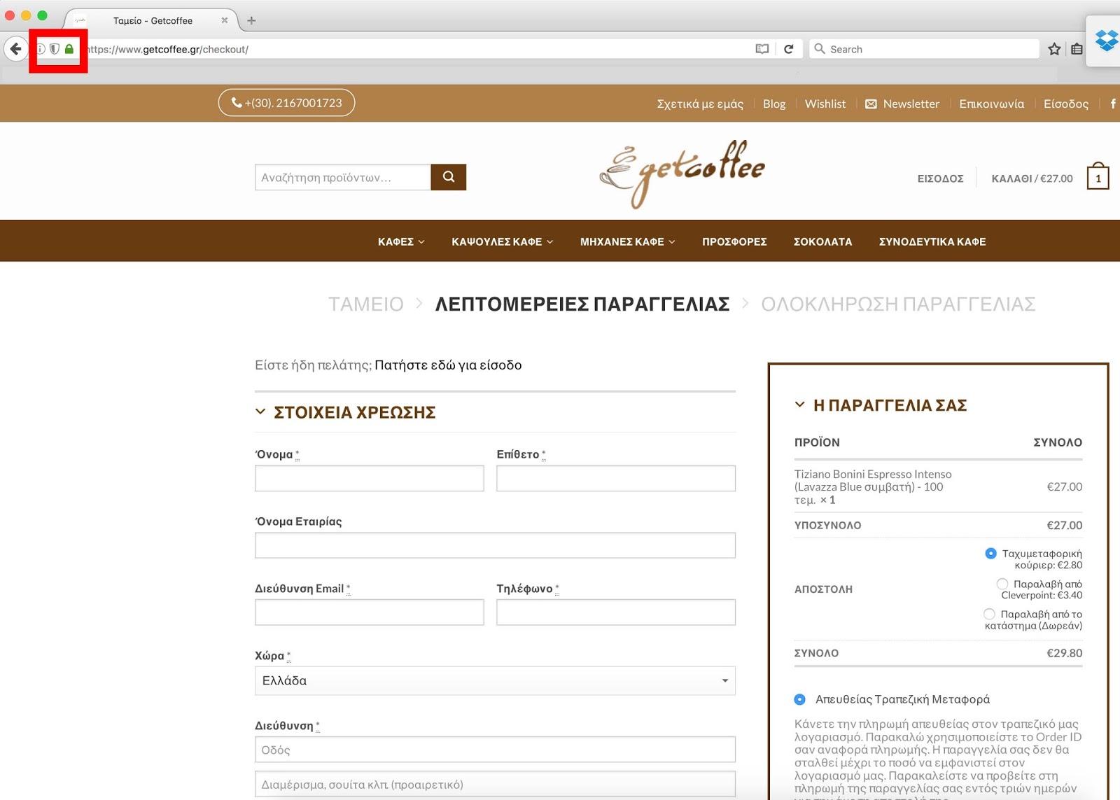 Διαδικτυακές ιστοσελίδες γνωριμιών δεν απαιτείται πιστωτική κάρτα