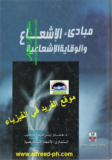 تحميل كتاب مبادئ الإشعاع والوقاية الإشعاعية pdf ، كتب فيزياء طبية، كتب فيزياء نووية pdf، برابط تحميل مباشر مجانا