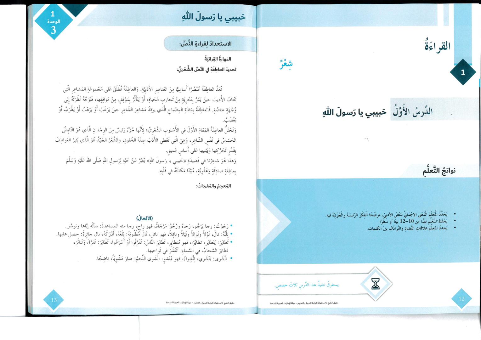 تدريبات الدرس الاول في اللغة العربية حبيبي يا رسول الله الصف