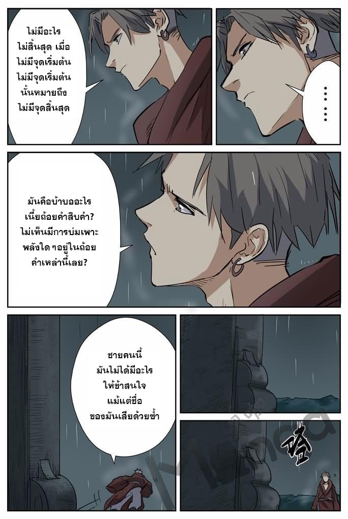 Tales of Demons and Gods ตอนที่ 151.5 หน้า 10