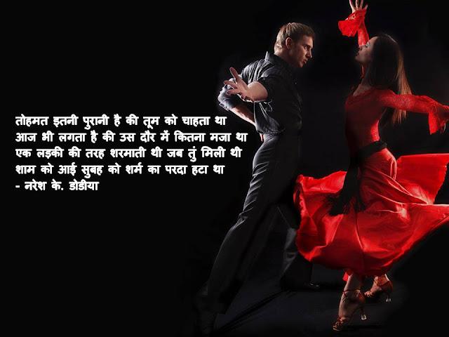 तोहमत इतनी पुरानी है की तूम को चाहता था Hindi Muktak By Naresh K. Dodia