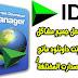 حل جميع مشاكل برنامج انترنت داونلود مانجر بجميع الاصدارت المختلفة