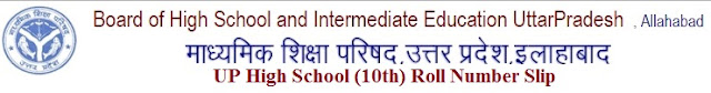 UP Allahabad High School (10th) Admit Card 2017 Download at upmsp.nic.in
