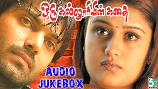 Oru Kalluriyin Kadhai Tamil Movie Audio Jukebox (Full Songs)