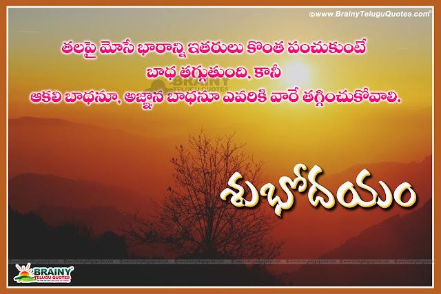 Telugu Quotes, Best Telugu Quotes, Good Morning Quotes Wallpapers in Telugu