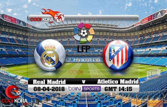 مشاهدة مباراة ريال مدريد وأتلتيكو مدريد اليوم 8-4-2018 في الدوري الأسباني