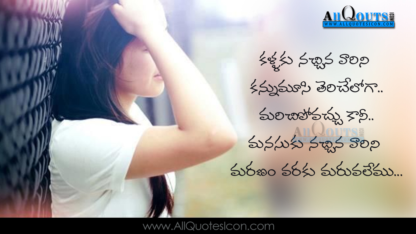 Telugu Love Quotes Cutehearttouchinglovefeelingsandsayingspicturesbesttelugu