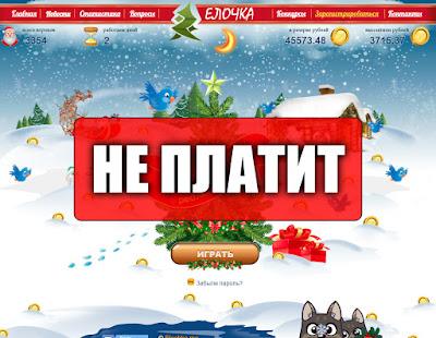 Скриншоты выплат с игры elochka.me