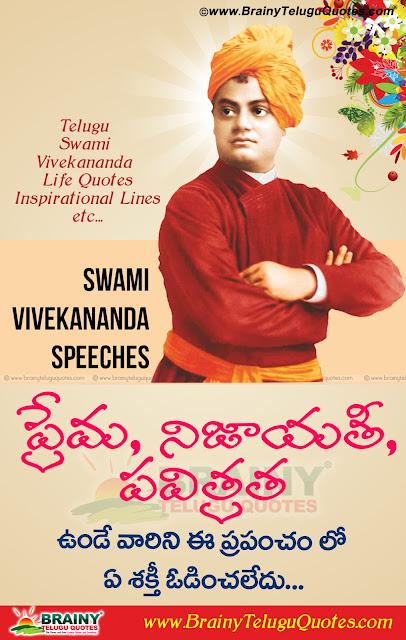 Swami Vivekananda Inspiring Quotations in Telugu Language. New Life Success Quotations images in Telugu. Latest Telugu Swami Vivekananda Images.