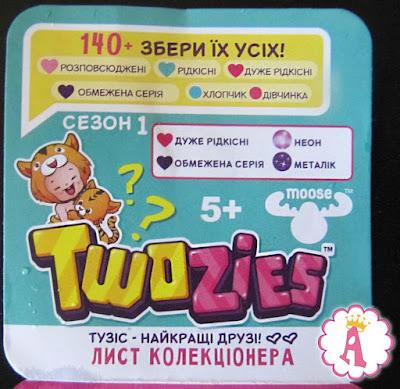 Виды игрушек Twozies Season 1