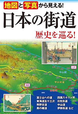 地図と写真から見える! 日本の街道 歴史を巡る! raw zip dl