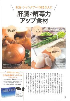肝臓の解毒力アップ食材クリルオイル