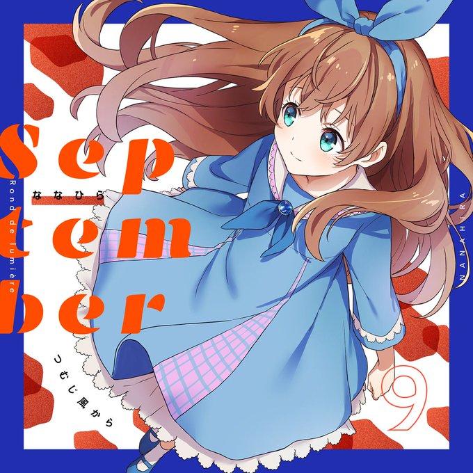 ななひら - つむじ風から [2020.09.10+MP3+RAR]