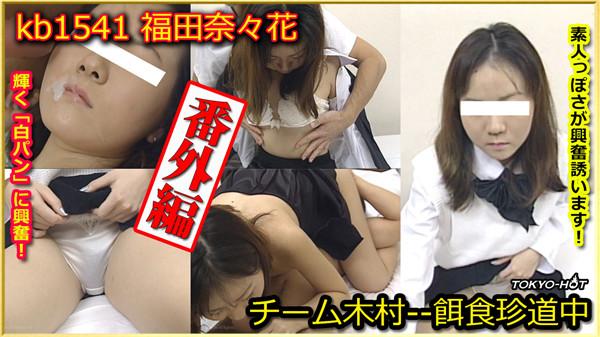 UNCENSORED Tokyo Hot kb1541 東京熱 チーム木村番外編 — 福田奈々花, AV uncensored