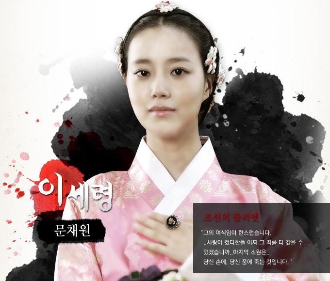 Moon chae won park shi hoo dating divas
