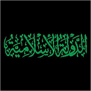 ad daulah islamiyah Logo vector (.cdr) Free Download