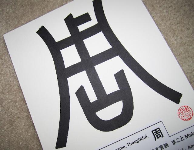 Chou Family Seal Script East Wind Gallery