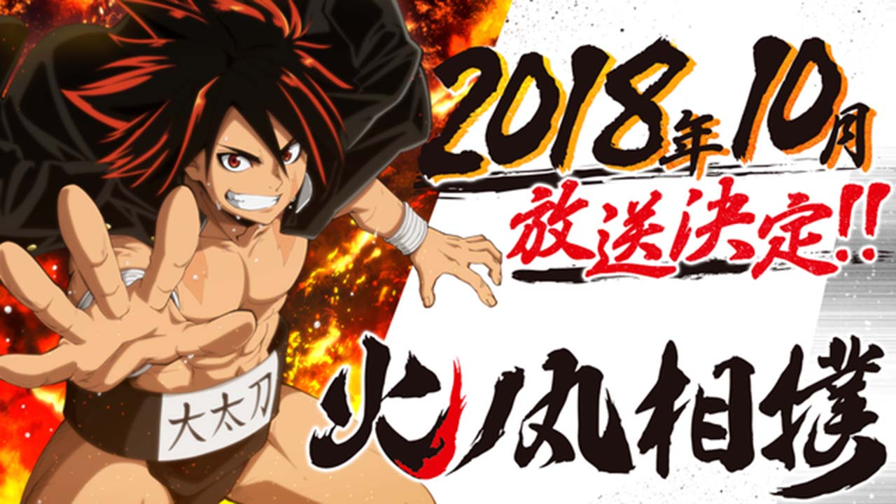 Hinomaruzumou Episode 1 Subtitle Indonesia