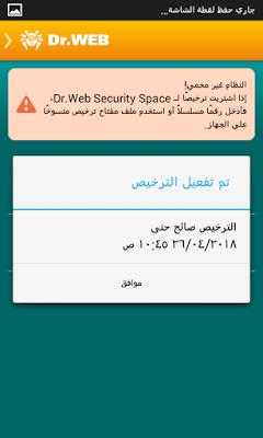 برامج حماية للاندرويد,مانع السرقة,حجب المواقع,حجب المكالمات,حجب الرسائل,حماية من الفيروسات,حماية الهاتف,افضل برنامج حماية,Dr. Web Security Space PRO,Cracked APK,Dr.Web Security Space Pro,Install Dr.Web,Downloads,تحميل برنامج Dr.Web Security لحماية هاتفك + التفعيل حتى 2020,تحميل برنامج Dr.Web Security,تفعيل Dr.Web Security,تفعيلات,برامج كاملة,برامج مدفوعة,