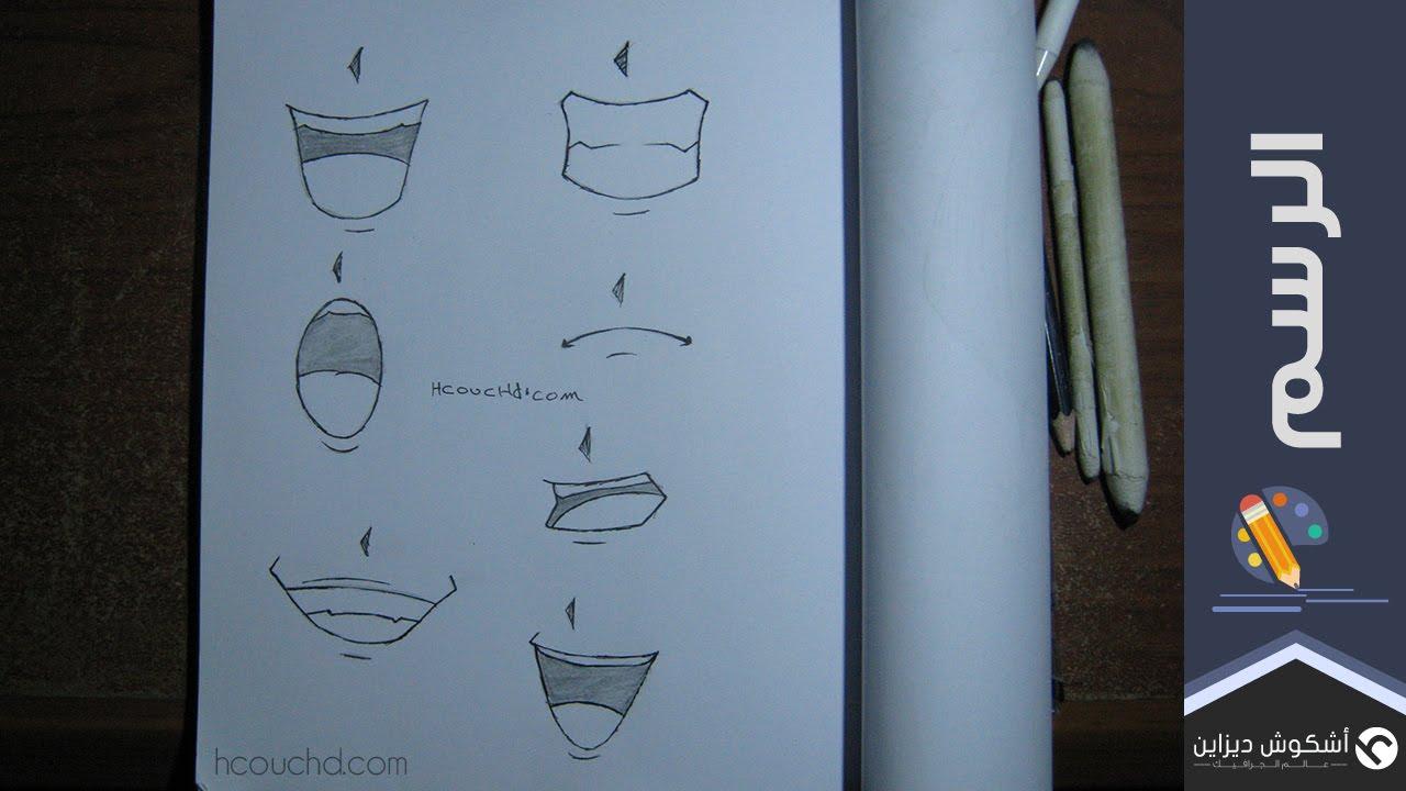 درس 3 تعلم رسم فم أنمي بإستعمال قلم الرصاص Hcouch Design