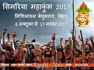 चलो सिमरिया धाम लेकर प्रभु का नाम - सिमरिया महाकुंभ का महत्व | Gyansagar ( ज्ञानसागर )