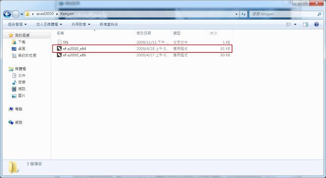 autocad2010 繁 中 完美 破解 版