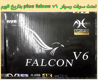احدث سوفت رسيفر falcon v6 plus بتاريخ اليوم