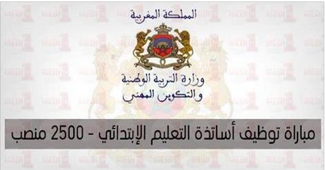 مباراة توظيف أساتذة التعليم الإبتدائي (2500 منصب) - سلم 10
