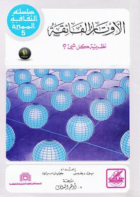 كتاب الاوتار الفائقة نظرية كل شئ  pdf