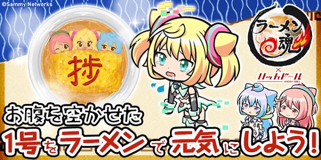 『ラーメン魂×ハッカドール』お腹を空かせた1号をラーメンで元気にしよう!
