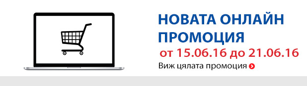 ТЕХНОПОЛИС Онлайн Промоции и Оферти от 15-21.06