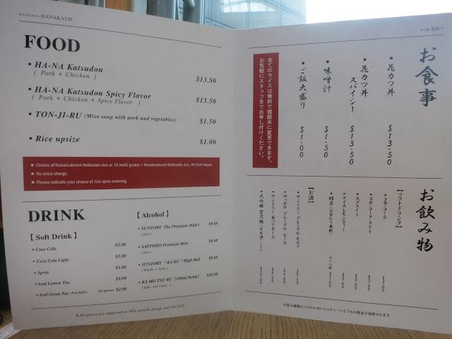 Hanakatsu menu