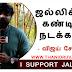 vijay sethupathi I support jallikattu and save Jallikattu | TAMIL NEWS