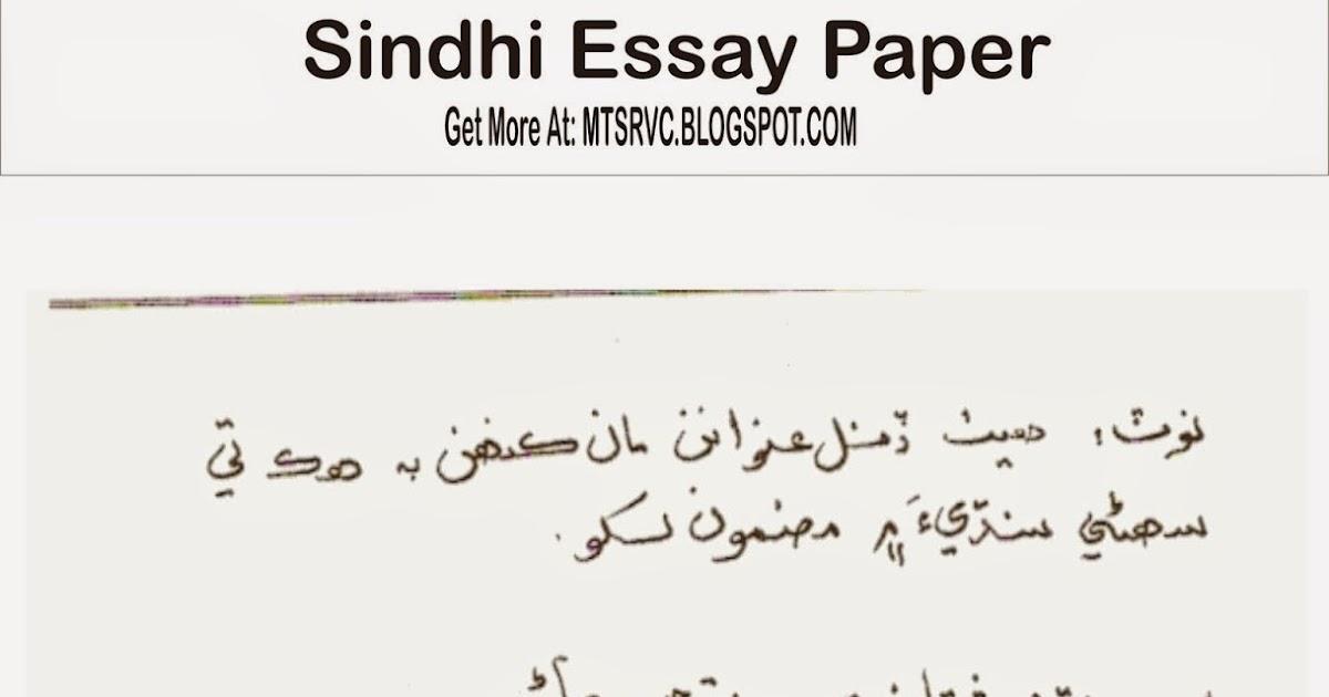Sindhi Essay Past Paper SPCS Sindh Public Commision