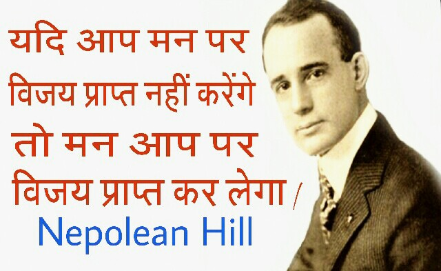 Nepolean_Hill_Quote_In_Hindi_think_and_grow_rich
