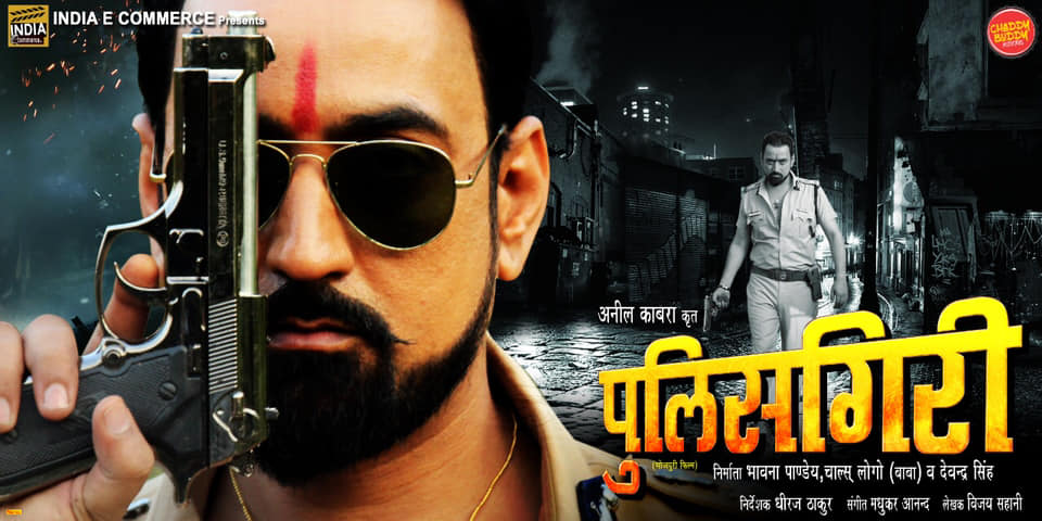 Bhojpuri movie Policegiri 2019 wiki, full star-cast, Release date, Actor, actress, Song name, photo, poster, trailer, wallpaper